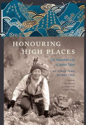 honouring high places vimff 2019 1